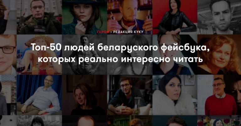 Топ-50 людей беларуского фейсбука, которых реально интересно читать // Kyky